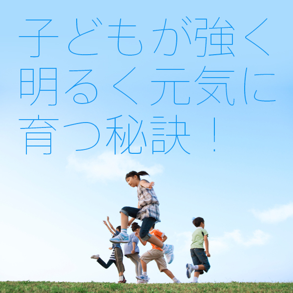 子どもが強く明るく元気に育つ秘訣.jpg