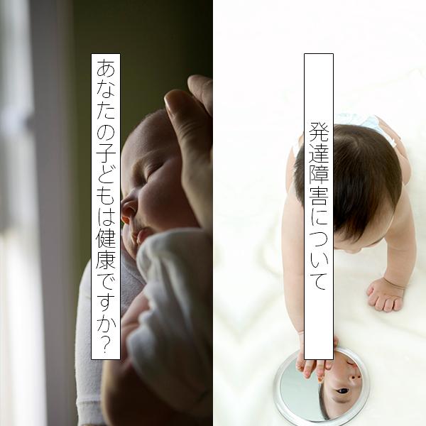 発達障害について.jpg